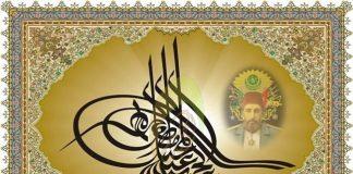 Abdulhamid'in Padişahlığı Dönemindeki İcraatları İlk Yapılan Önemli Eserler Yenilikler Eğitim ReformuMesleki Okullar Ve Sanayi Kurumlar Sultan 2. Abdul Hamid Han Tugra Portreli