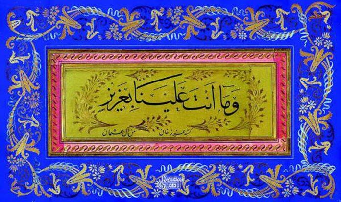 Sultan Abdülaziz Hat Sanatı Levha Ayet I Kerîme Sultan Abdülaziz 32. Osmanlı Padişahı Musiki Ve Sanat Ile İlgisi