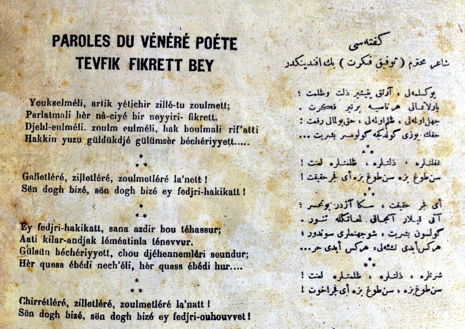 Darülfünun Marşı Arap Alfabesiyle Yazılmış Solda Latin Alfabesiyle Transliterasyonu Mevcuttur. Bu Dönem Fransızcanın Etkisi Ve Henüz Latin Alfabesi Fransızcaya Benzer