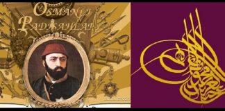 Sultan ABDÜLAZİZ Kısaca Kimdir Ve Müzik Hayatı Osmanlı Sultanı Padişahı ABDÜLAZİZ Kısa Bilgi Abdülaziz Han Musiki Besteleri Sultani Besteler