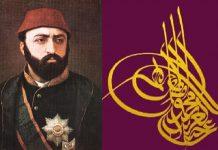 Sultan ABDÜLAZİZ Kısaca Kimdir Ve Müzik Hayatı Osmanlı Sultanı Padişahı ABDÜLAZİZ Kısa Bilgi Abdülaziz. Ressam Ve Besteci Bir Osmanlı Padişahı Sultanı Abdul Aziz Han